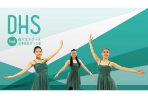 DHS feat. 品川エトワール女子高校ダンス部「今このとき。」