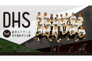 DHS feat. 品川エトワール女子高校ダンス部