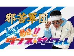 邪苦軍団「ときめき!!ダンス★サークル」