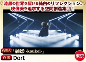 硬影-koukei- / Dort