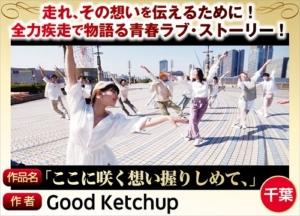 ここに咲く想い握りしめて、 / Good ketchup