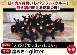 えびばでぃわっしょい / 煌めき☆glitter