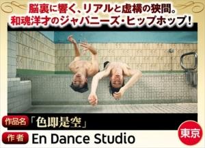 色即是空 / En Dance Studio