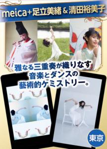 meica+足立美緒&清田裕美子