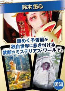 (本選提出作品)鈴木悠心「朽ちたはずの君は、画面の先でお釈迦様になっていた」