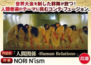 人間関係  Human Relations / NORI N'ism