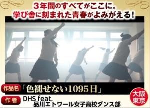 色褪せない1095日 / DHS feat. 品川エトワール女子高校ダンス部