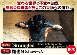 Strangled ~Keep holding on to what you love~ / show-yA