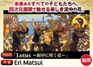 Lotus 〜泥中に咲く花〜 / Eri Matsui