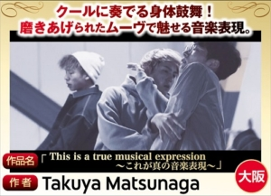 This is a true musical expression 〜これが真の音楽表現〜 / Takuya Matsunaga