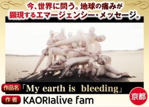 My earth is  bleeding / KAORIalive fam