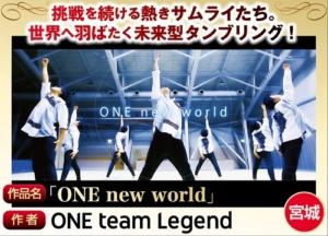 ONE new world / ONE team Legend