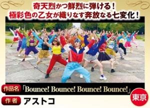 Bounce! Bounce! Bounce! Bounce! / アストコ