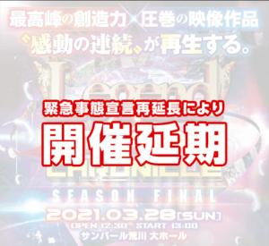 3/28『SEASON FINAL』開催再延期のお知らせ
